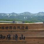 """Kiyosato town, """"Base town for traveling eastern part of Hokkaido"""""""